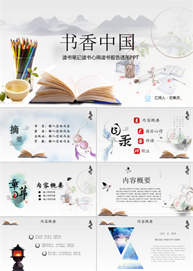 书香中国读书笔记读书心得读书分享报告通用PPT模板