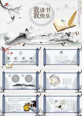 中国风典雅卷轴读书分享报告我读书我快乐PPT模板