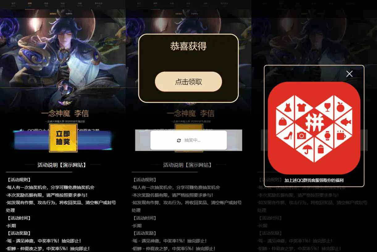王者荣耀游戏皮肤抽奖盒QQ微信引流抽奖多渠道分销流量魔盒源码下载