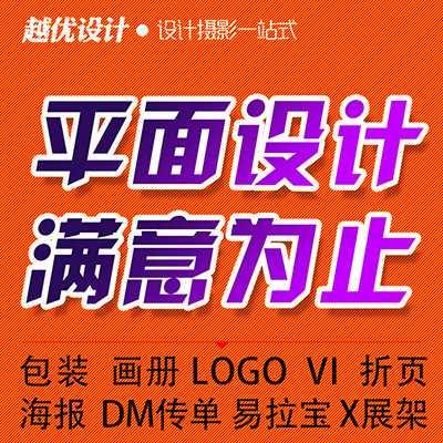 平面设计广告宣传册易拉宝设计