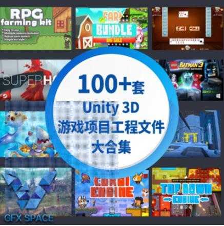 2020unity3d/u3d成品游戏源码/完整项目/可运行工程资源合集/100套