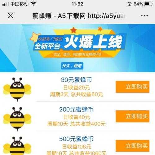 运营级区块链养蜜蜂挂机赚钱源码 封装app