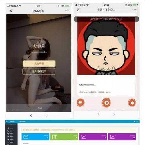 价值2000元云赏V4.0微信视频打赏源码破解版|VIP会员付费看视频源