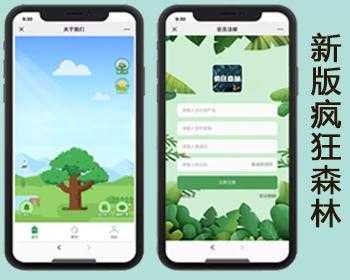 修复新版疯狂森林/聚鑫能量树/蚂蚁森林/支付宝种树自动挂机赚钱机