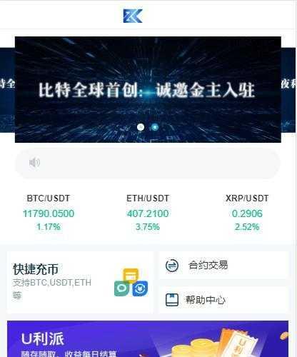 最新更新新版多语言带机器人区块链虚拟数字货币交易所BTC|OTC/秒