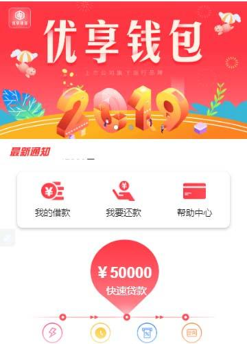 「亲测」2020/7月最新TP内核金融贷款网站源码 php优享钱包小额网