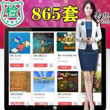 新版865多款微信公众号朋友圈小游戏源码集合 +HTML5精典游戏