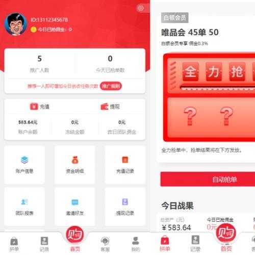 全新UI独家发布抢单返利赚佣金平台系统源码资金盘区块链跑分抢单