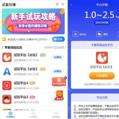 游戏APP试玩推广平台苹果安卓手机APP软件试玩源码试玩网站搭建手