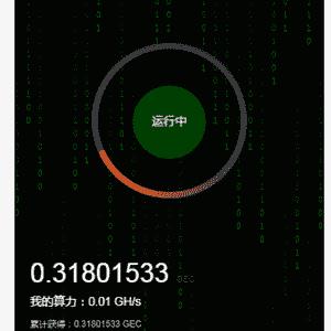 【源码已测试】区块链交易游戏与虚拟矿机虚拟以太币