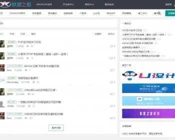 php社区论坛/功能强大论坛源码/零收费 /交流论坛/技术论坛