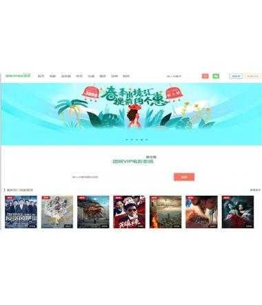 团啊VIP电影视频网站源码 v3.7.6