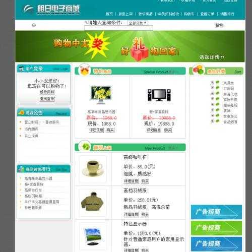 javaweb JAVA JSP的购物商城系统源码(电子商务系统)购物系统,