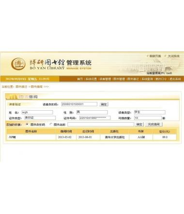 Java图书馆管理系统源码