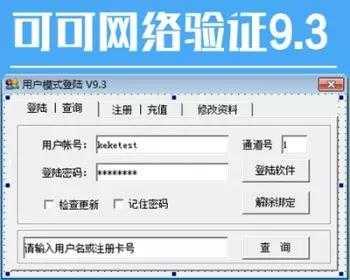 易语言可可网络验证9.3会员注册登录系统送搭建教程