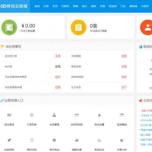 hishop3.85移动云商城源码+微商城+PC+门店+小程序+APP源码 带直播