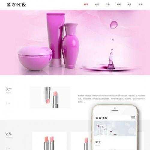 HTML5响应式美容化妆品类织梦企业网站模板(自适应手机移动端)