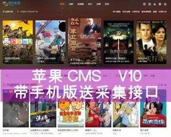 苹果CMS在线电影模板海螺主题附教程V10版影视源码送采集带手机wa