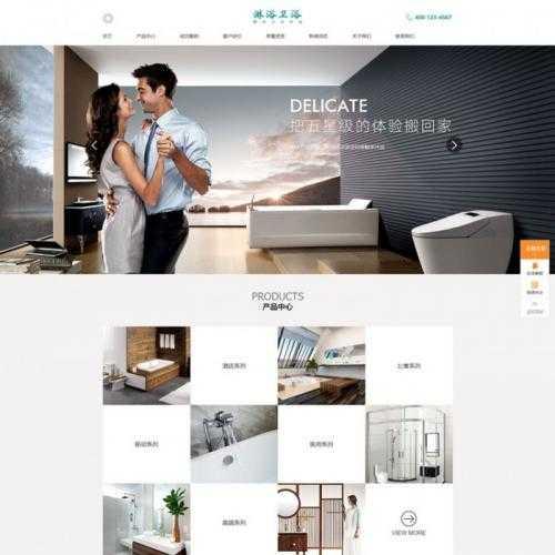 【织梦cms卫生浴模版】dedecms企业官网H5移动智能终端