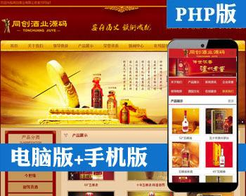 php白酒定制加盟网站程序源码带后台