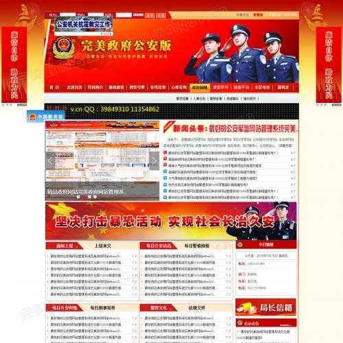 精品公安网站完美政府网站管理系统V15710公安局派出所版源码