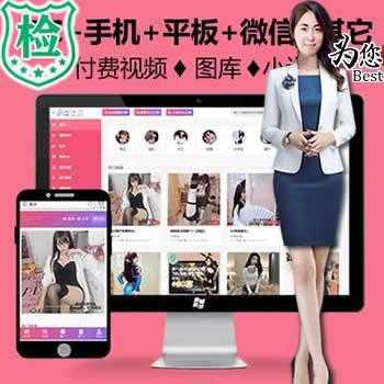 【响应式】粉色精美-苹果cmsv10在线视频-图片下载-付费小说综合网