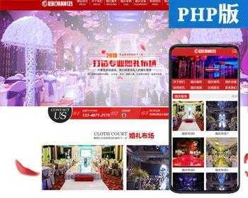 PHP婚庆公司网站制作源码程序 婚礼策划中心网站源码模板程序带同