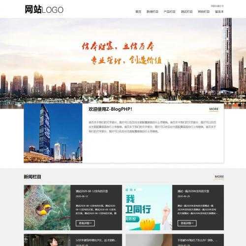 zblog 自适应大气企业官网主题模板
