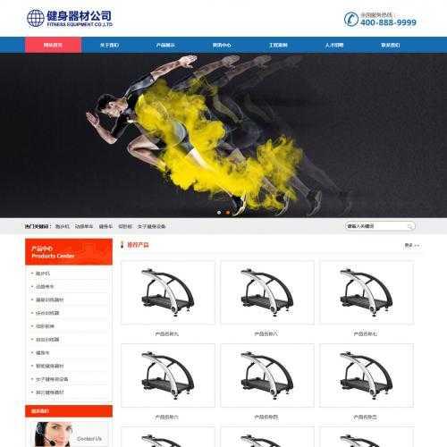 健身器材企业网站模板源码