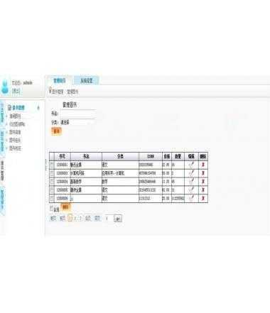 ASP.NET图书馆管理系统源码