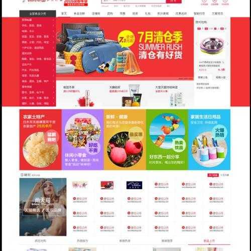 新版小京东V5.0二次开发开源版|原生App+淘宝天猫采集+虚拟销量+新