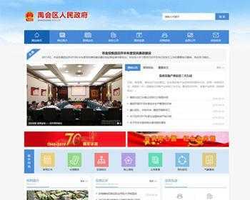 蓝色政府协会类织梦网站模板(带手机端)