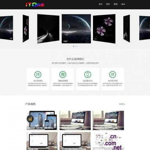 zblog 网站建设高新科技公司网站模板