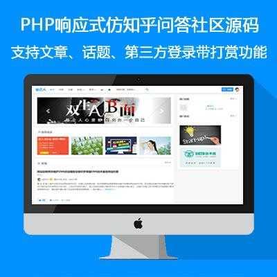 PHP响应式仿知乎问答社区源码带打赏功能全开源去后门修复运营版