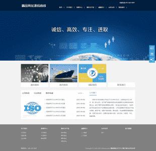 【源码已测试】蓝色大气企业管理公司网站源码 企业通用网站模板