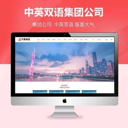【源码已测试】中英双语集团公司网站源码(织梦模板带数据)