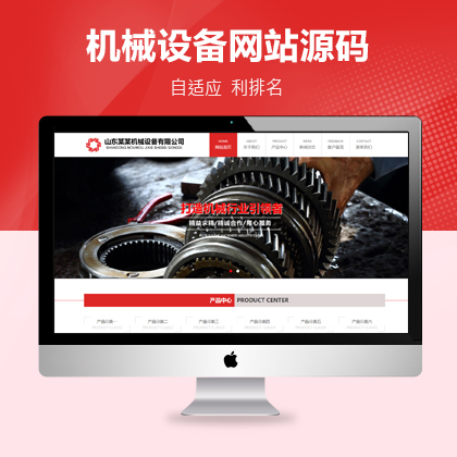 【源码已测试】红色大气机械设备公司网站源码(织梦模板带数据)