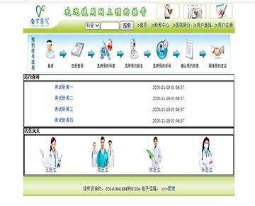 JAVAjavawebJSP医院挂号系统JSP挂号预约系统JSP医院管理系统JSP网
