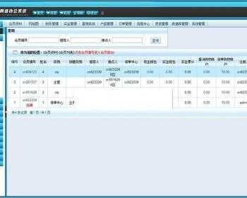PHP直销会员管理系统源码