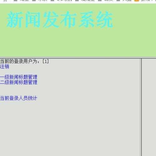 JAVA javawebJSP新闻发布网站(JSP新闻管理系统)JSP新闻网站JS