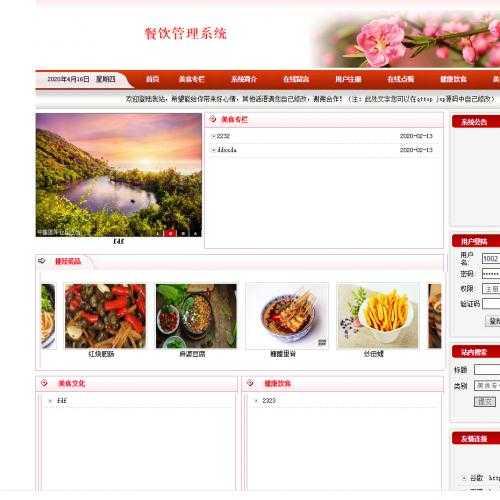 JAVAJSP餐饮管理系统JSP食材管理系统JSP美食介绍网站JSP美食网站