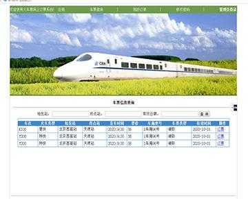 javaweb JAVA JSP火车订票系统(JSP订票系统 JSP火车票预订系统)