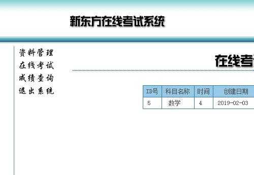 Java JSP在线考试系统JSP网上考试系统源码JSP考试管理系统JSP考试