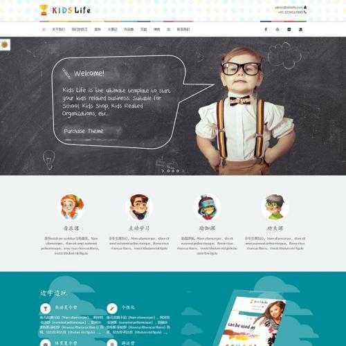 响应式幼儿园教育培训模板WordPress模板