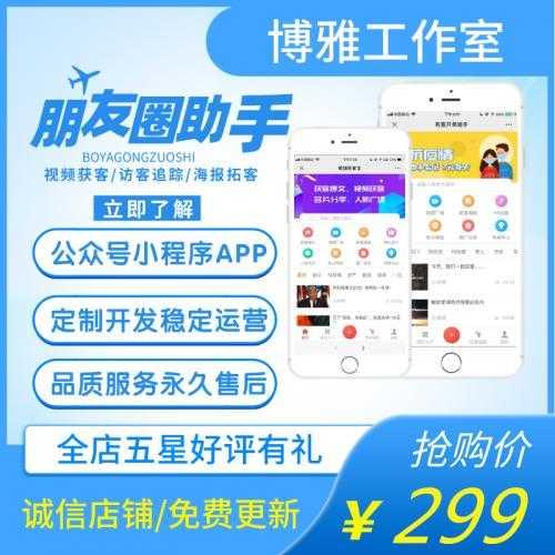 (更新)微信朋友圈助手公众号/文章视频获客/访客追踪/积分商城/