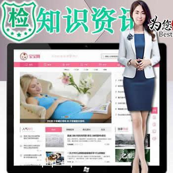 粉色(带手机端)母婴知识资讯网站源码