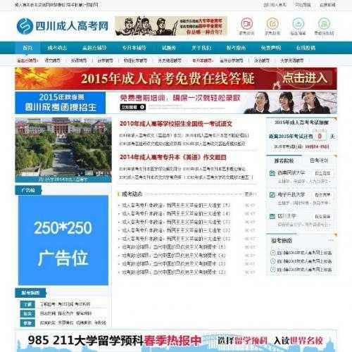 织梦dedecms成人自考教育资讯类网站模板(手机自适应)
