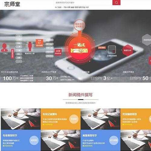 宗师堂软文自助交易平台系统最新源码V3.3 一站式全能自助营销宣传