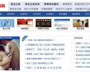自动更新问问搜搜百科站系统 自动伪原创seo完美优化 自动采集 网