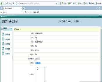 java在线投稿系统源码